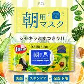 BCL Saborino早安面膜(32枚入)【櫻桃飾品】  【23859】