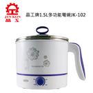 晶工1.5L多功能電碗 美食鍋 料理鍋 泡麵鍋 免運