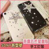 SONY XA2 XZ1 Compact XA1 Plus XA1 Ultra XZs XA Z5 手機殼 水鑽殼 客製化 訂做 亮鑽五芒星 鑽殼