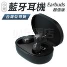紅米 小米 藍芽耳機 無線藍芽耳機 [一...