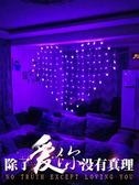 LED愛心形求婚錶白裝飾燈彩燈閃燈串燈防水婚慶婚房布置創意用品