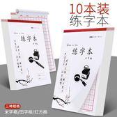 字格方格練字帖小學生兒童用鋼筆練字本