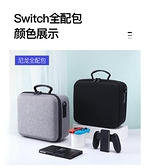[哈GAME族]免運費 可刷卡 NS Switch 精靈球款 黑/灰/動物森友會 全套配件精靈球收納包 配件箱
