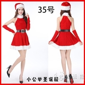 聖誕節服裝女生兔女郎成人衣服性感cos舞會可愛聖誕老人演出服裝 小時光生活館