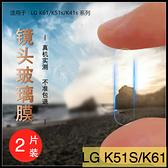 【萌萌噠】LG K51S / K61 兩片裝 高清防爆防刮 鋼化玻璃鏡頭膜 鏡頭保護膜 鏡頭膜