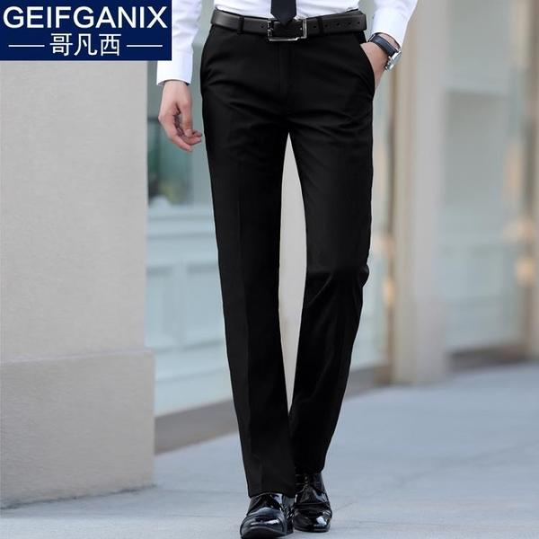 男士西褲秋冬季黑色商務職業正裝褲子韓版休閒修身直筒免燙西裝褲 錢夫人小鋪
