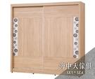 {{ 海中天休閒傢俱廣場 }} G-02 摩登時尚 衣櫥系列 042-1 京城橡木7x7尺推門衣櫥