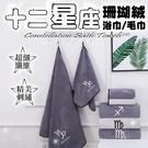 十二星座 珊瑚絨浴巾 浴巾 超細纖維 超強吸水力 精細刺繡 星座 星座浴巾