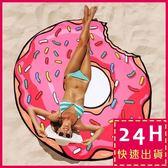 梨卡★現貨 - 歐美甜甜圈色彩繽紛圓形造型沙灘墊野餐墊地墊 - 防曬披肩裹裙沙灘裙沙灘巾M108