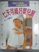 【書寶二手書T8/美工_ZAN】七天可織好嬰兒服_瀨戶信昭, 張金蘭