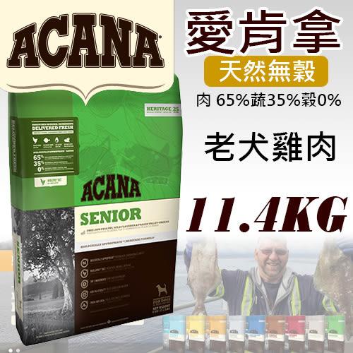 [寵樂子]《愛肯拿 Acana》老犬配方 - 放養雞肉 + 新鮮蔬果11.4kg / 狗飼料