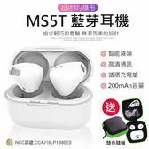 【AT011】《超迷你隱形!贈專用收納盒》MS5T無線藍芽耳機 迷你藍芽耳機 藍牙耳機 迷你耳機
