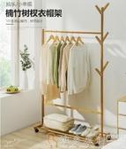 椅子 簡易衣帽架落地臥室掛衣架客廳衣服架子收納整理架現代簡約置物架