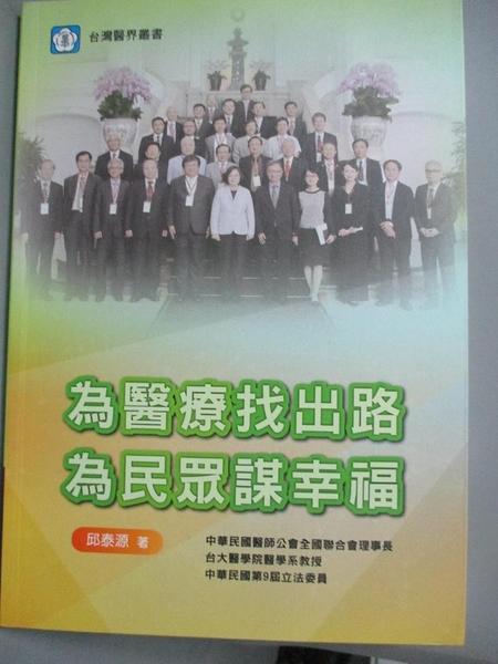 【書寶二手書T9/保健_IAQ】為醫療找出路 為民眾謀幸福_邱泰源