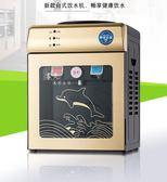 開飲機立式家用臺式冷熱迷你小型辦公室節能冰溫熱智能制冷開水機YXS 潮流前線