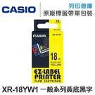 CASIO XR-18YW1 一般系列黃...