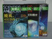 【書寶二手書T5/雜誌期刊_PHO】科學人_33~39期間_3本合售_颱風可以掌握了?等