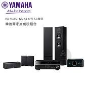 YAMAHA 5.1聲道 韓德爾家庭劇院組 (RX-V385+NS-51系列 )