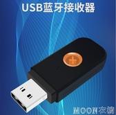 5.0藍芽音頻接收器4.2USB車載汽車功放無線藍芽棒 moon衣櫥