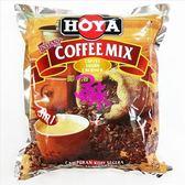 (馬來西亞沖泡)HOYA 三合一咖啡 1包20公克x30小包【9556465600015】