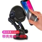 無線充電支架車載華為手機無線充電器支架全自動感應蘋果奔馳通用 現貨快出