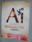 【書寶二手書T1/電腦_QNW】Illustrator CS6插畫設計_附光碟
