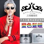 一次性 日本變色髮蠟髮泥 奶奶灰 染髮粉筆染髮棒髮膠 髮雕 旋風 非 韓國宣谷【RS436】