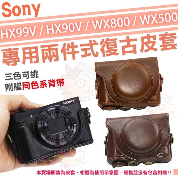 SONY HX99V HX90V 復古皮套 兩件式 皮套 相機包 DSC HX90 HX99 WX800 WX500 棕色 咖啡色 黑色 相機皮套