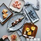 舍里 日式和風陶瓷餐具盤子雙耳魚盤菜盤日料壽司盤餃子盤牛排盤 自由角落