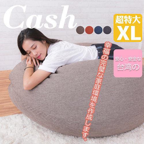 【BNS居家生活館】Cash凱希懶人沙發(顏色任選)