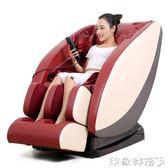電動按摩椅家用全自動全身揉捏振動推拿多功能太空艙老年人沙發椅 MKS全館免運
