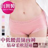 女性中腰蕾絲內褲  台灣製造 No.8839-席艾妮SHIANEY