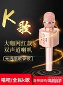 K歌話筒 全民唱歌K歌麥克風話筒音響一體無線藍芽家用手機神器全能電容麥掌 京都3C