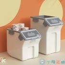 貓糧狗糧的防潮收納箱子儲存罐寵物儲糧桶【千尋之旅】
