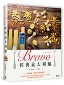 (二手書)Home CAFÉ 101:Bravo!經典義大利麵