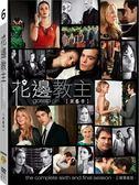 花邊教主 第6季 DVD   (購潮8)