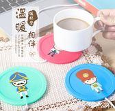 usb保溫杯墊辦公室恒溫暖杯墊茶杯奶瓶加熱底座咖啡牛奶保溫器