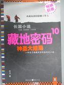 【書寶二手書T1/一般小說_ZGY】藏地密碼10‧神聖大結局_何馬