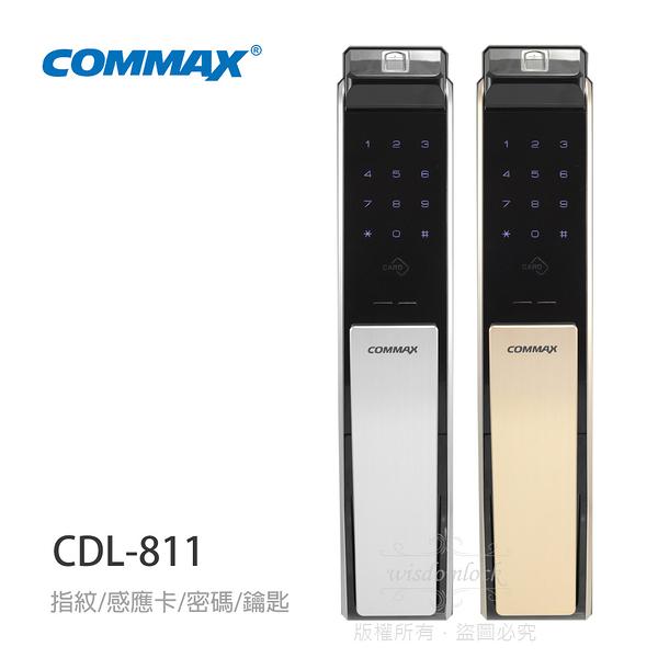康邁世多功能推拉電子鎖 COMMAX CDL-811 P/R IP HONE級3DTOUCH(含施工)信用卡最多6期0利率(可12期)