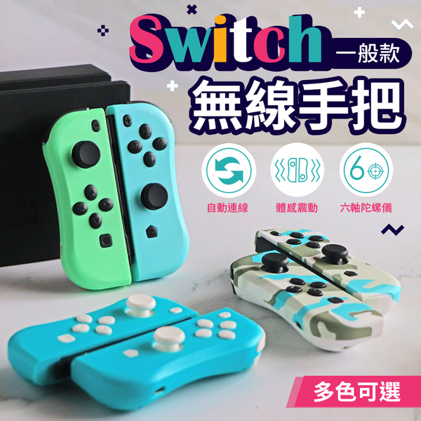 《多款配色!弧形握把》 switch無線手把一般版 Switch joycon NS手把