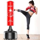 拳擊沙袋家用成人兒童不倒翁立式吸盤沙包武館武術搏擊訓練拳擊袋 PA6903『紅袖伊人』
