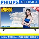 《送安裝&4K HDMI線》Philips飛利浦 40吋40PFH5034 FHD超薄邊框全面屏液晶顯示器(附視訊盒)