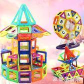 積木拼裝玩具 磁力片積木兒童磁鐵玩具1-2-3-6-7-8-10周歲男孩女孩拼裝益智 CP2291【歐爸生活館】