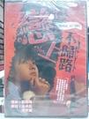 挖寶二手片-Y112-061-正版DVD-韓片【戀上不歸路】-金承佑 明世斌(直購價)