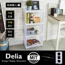 【收納職人】Delia迪麗雅四層收納架/H&D 東稻家居