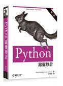 (二手書)Python 錦囊妙計 第三版