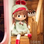 創意  女生少女洋毛絨玩具菲兒布娃娃可愛玩偶抱枕睡覺抱女床上女孩 3C公社YYP