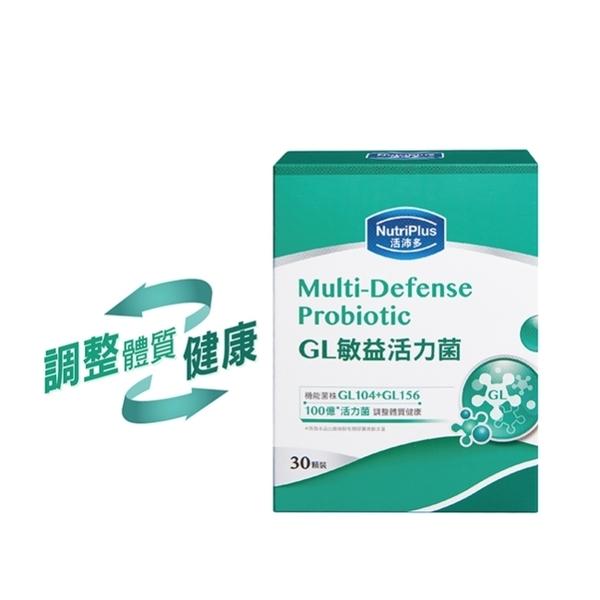 活沛多 GL敏益活力菌30顆
