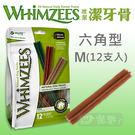 [寵樂子]《Whimzees唯潔》六角長...