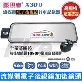 【贈送32G+讀卡機】發現者 X30D 雙鏡頭1080P行車記錄器 流媒體電子螢幕 流媒體電子後視鏡